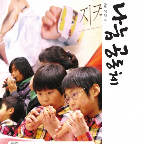 나눔공동체 Vol. 2012 봄