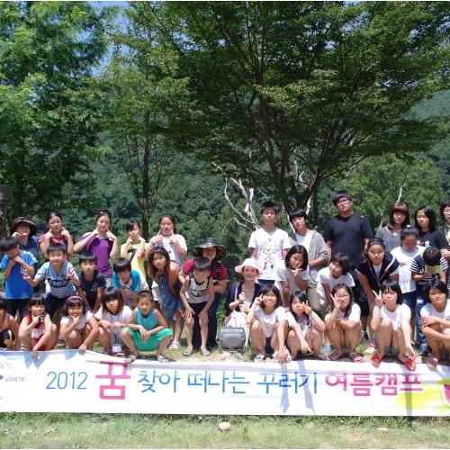 2012 꾸러기 여름캠프가 있었습니다^^