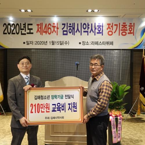 김해시약사회 청소년 장학금 지원