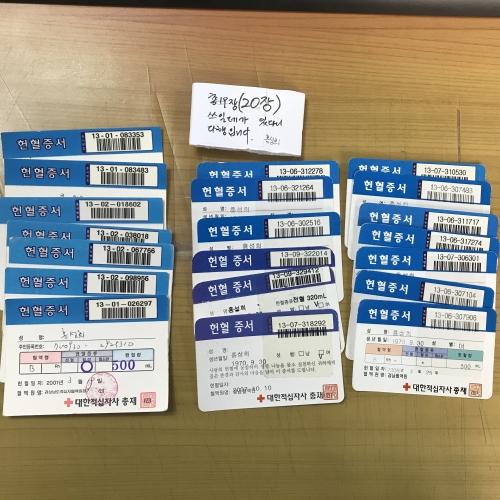 홍성희님 헌혈증 기부