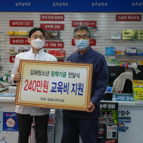 김해시약사회 장학금지원